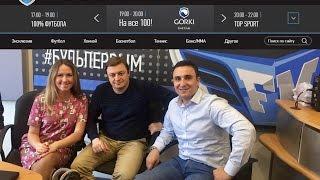 Гольф-клуб GORKI на волнах СПОРТ FM (95,5 FM)