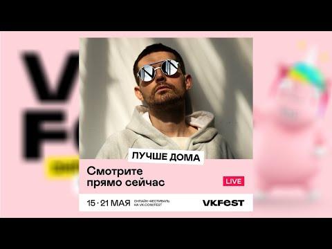 Noize MC - VK FEST (20.05.2020)