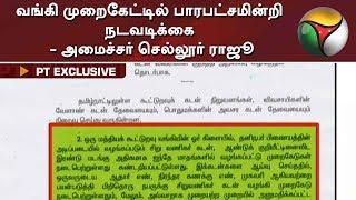 வங்கி முறைகேட்டில் பாரபட்சமின்றி நடவடிக்கை - அமைச்சர் செல்லூர் ராஜூ | SellurRaju | Co-operative Bank