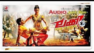 #LuckyTheRacer Malayalam Full Songs || JukeBox || (2014) AlluArjun | Sruthi Hassan | Thamans