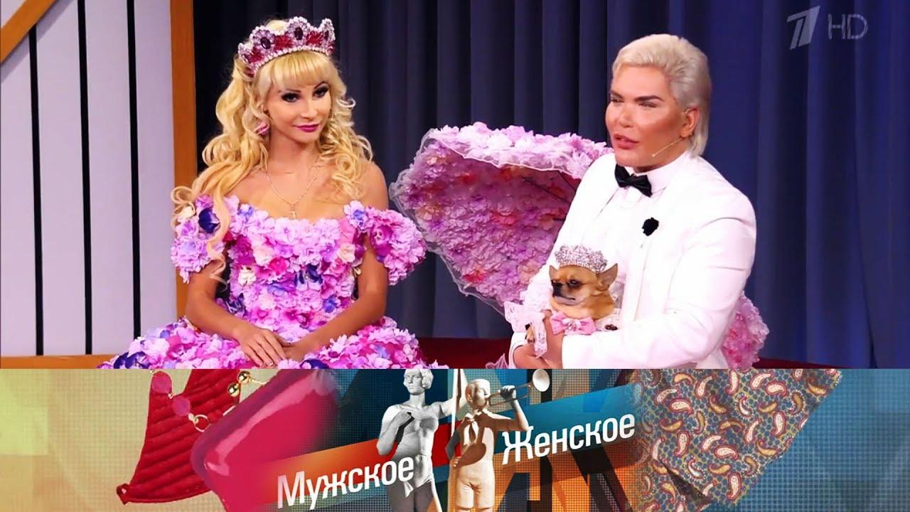 Мужское/Женское - Куклы. Часть 2. Выпуск от|шоу кардашьян онлайн смотреть на русском