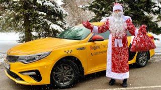 Дед Мороз Тариф Детский Яндекс Такси Позитивный таксист