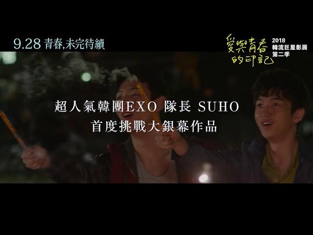 韓流巨星影展第二季│青春,未完待續 ONE WAY TRIP│9.28  致美好的單純