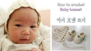 아기보넷뜨기 - 코바늘아기모자, 신생아 모자뜨기 (1개…