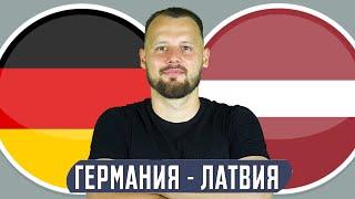 Германия Латвия Прогноз и Ставка Футбол