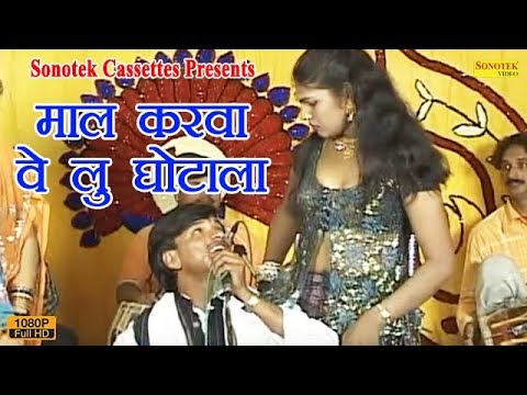 माल करवावे लु घोटाला || Sudershan Yadav || Bhojpuri Mukabla || Birha Dangal
