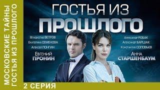 ★ Московские тайны. Гостья из прошлого ★ 2 серия. ДЕТЕКТИВ 2018! Star Media