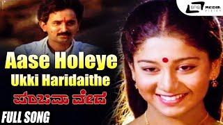 Aase Holeye Ukki Haridaithe | Panchama Veda | Sudharani | Kannada Video Song