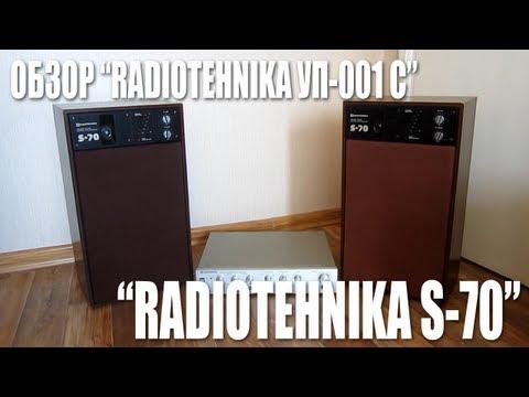 """Обзор """"Radiotehnika S-70"""" (35АС-013) и """"Radiotehnika УП-001 Стерео"""""""