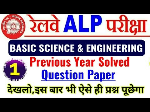 Railway ALP CBT-2 Basic Science and Engineering previous year solved papers