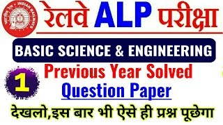 Railway ALP CBT-2 Basic Science and Engineering previous year solved papers thumbnail