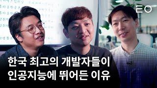 #28 인공지능 신대륙을 개척하는 한국의 탐험가들