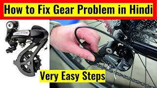 How To Fix Gear Problem in 10 Minutes | Hindi | Gear Thik Kese Kare