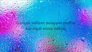Vellai pura ondru - Puthu kavithai | Tamil karaoke song with lyrics