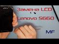 Lenovo S660 замена модуля дисплея / Lenovo s660 lcd replacement