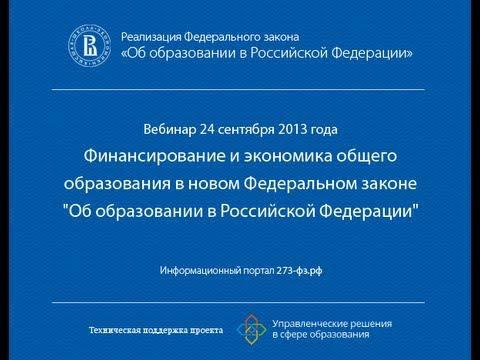 Вебинар 24 сентября 2013 года — А.А. Вавилова, Финансирование и экономика общего образования ...