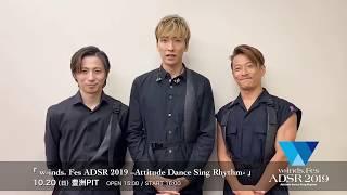 【w-inds.】「w-inds. Fes ADSR 2019 –Attitude Dance Sing Rhythm-」開催決定!
