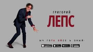 Григорий Лепс – ТыЧегоТакойСерьёзный