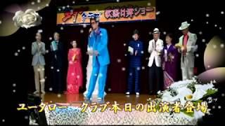 駅前物語 /山内恵介/Cover/ユータロー/佐野温泉 10月公演