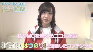 SKE48柴田阿弥がメインMCを務めるニコニコ生放送 月1レギュラー番組「SK...