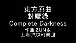 東方原曲 封魔録 最終面ボス・魅魔のテーマ Complete Darkness