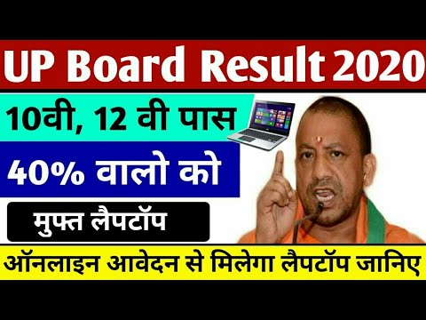 UP Board Result 2019//10th & 12th Pass Student Get Laptop//Free Laptop Yojna