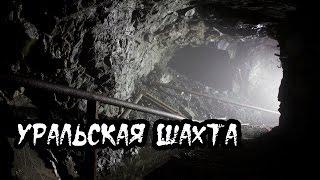 Спуск в шахту. Уральские Подземелья. Den Диггерит #27