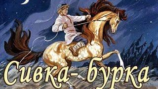 Сивка- Бурка. Русская народная сказка.