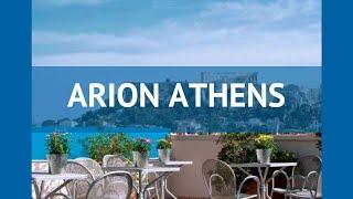 ARION ATHENS 3 Греция Афины обзор отель АРИОН АЗЕНС 3 Афины видео обзор
