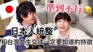 🇯🇵台灣女生有點暴力?日本人統整!和台灣女生交往前一定要注意的事項!我幾乎全中笑翻日本男友😂|RU