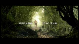 《賽德克‧巴萊》戲院預告(HD) - Seediq Bale - Theatrical Trailer - English Subtitled