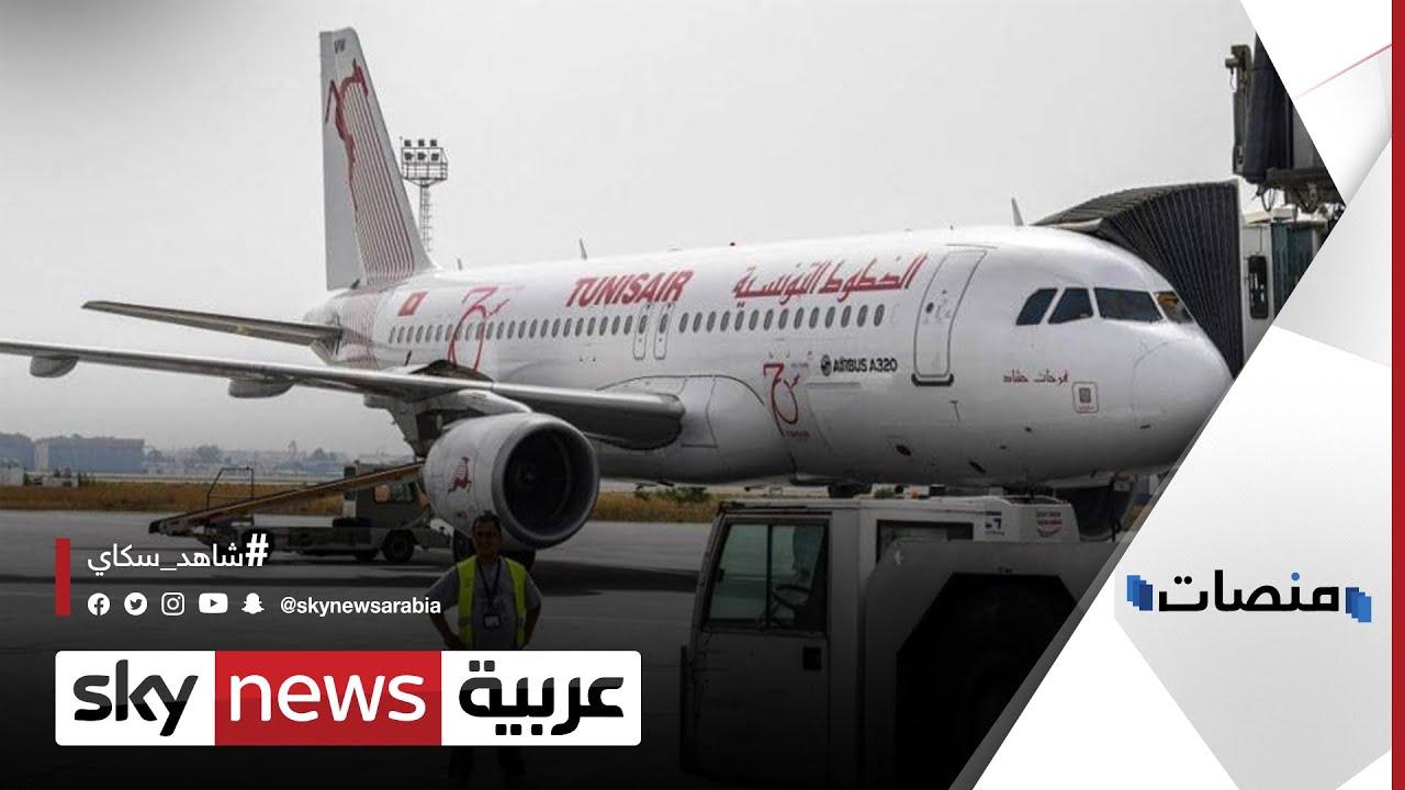 تفاعل في تونس مع إضراب شركة الخطوط الجوية | منصات  - 17:59-2021 / 2 / 20
