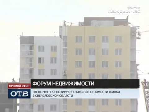 Жильё в Свердловской области может подешеветь на 20%
