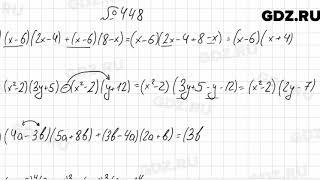 № 448 - Алгебра 7 класс Мерзляк