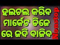 Odia Dj Hard Bass Boost Mix  2018 New Pattern Mix