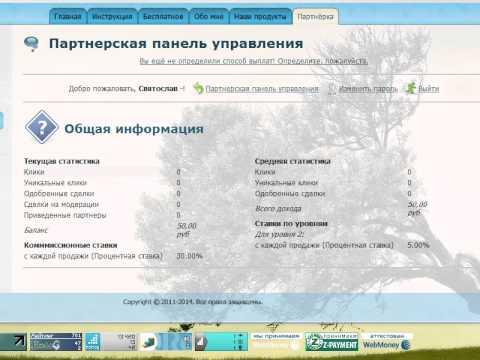 Партнёрская программа по созданию сайтов