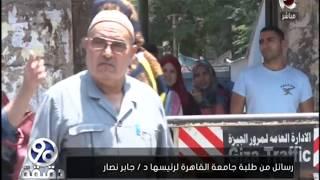 برنامج 90 دقيقة - تقرير...... رسائل من طلبة  جامعة القاهرة لــ جابر نصار