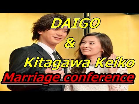 "DAIGO, wife Kitagawa Keiko "" Perfect is much too good for me "" marriage conference"