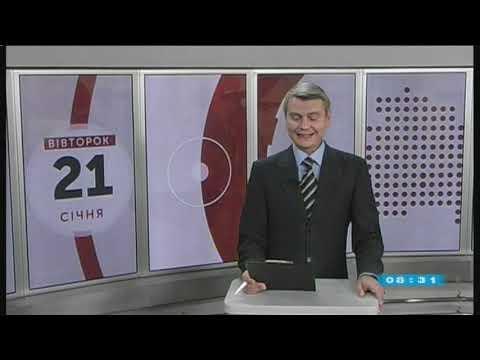 Суспільне Херсон: 21.01.2020. Новини. 08:30