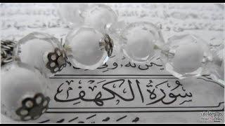 سورة الكهف كاملة   قراءة سريعة بالحدر   مشاري بن راشد العفاسي
