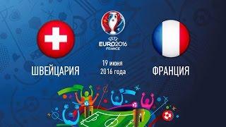 Евро-2016: Швейцария-Франция. Switzerland-France. Промо.