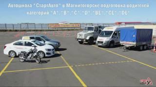СЕ, ДЕ, ВЕ Автошкола СтартАвто в Магнитогорске, тел. 89128057090