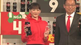 【綾瀬はるか】「コカ・コーラ」FIFAワールドカップキャンペーンPRイベント