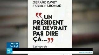 كتاب حول الرئيس الفرنسي وتصريحاته يحدث ضجة داخل الحزب الاشتراكي