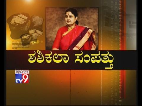 `Sasikala Sampathu`: Sasikala Natarajan's Illegal Properties Details Leaked