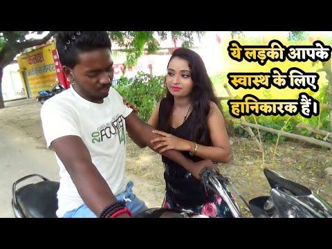 लड़को को अपना खूबसूरती दिखा कर, ऐसी काम करवाती हैं लड़कियाँ। |BJ Bhojpuriya