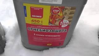 Зимние пропитки для деревянных срубов