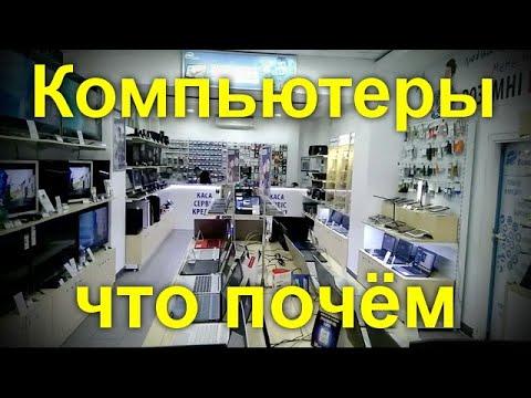 Магазин компьютерной электроники в городе Львов - что почем