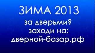 Тёплые входные двери коллекциии Зима 2013(, 2012-11-12T10:32:25.000Z)