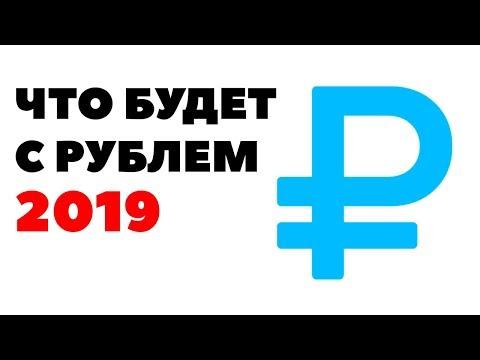 Прогноз по рублю на 2019 год. Будет ли падение рубля в 2019 году